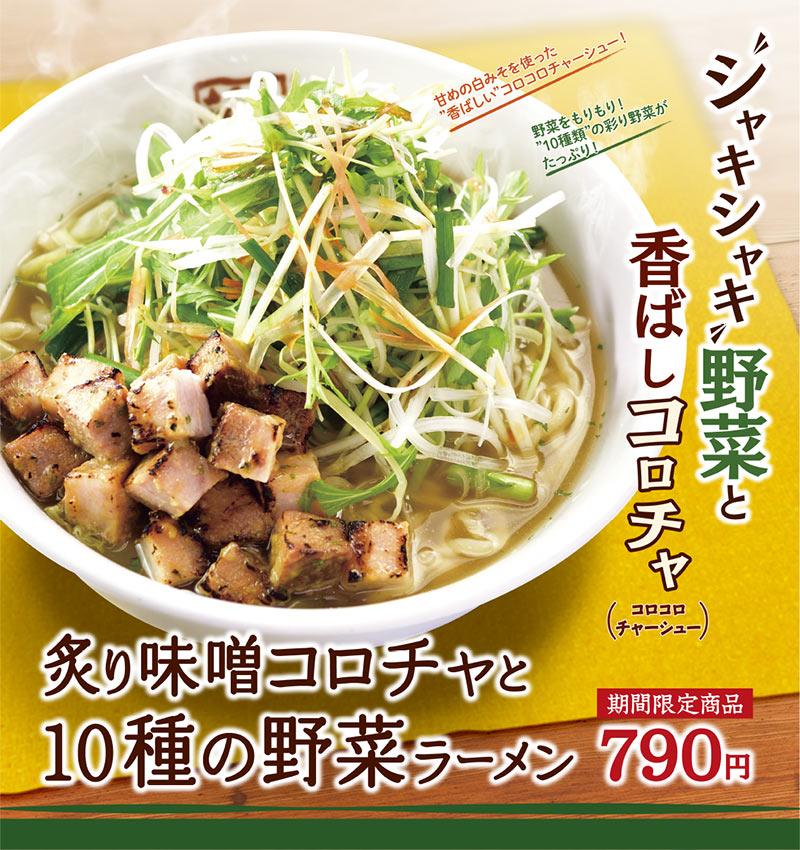 炙り味噌コロチャと10種の野菜ラーメン